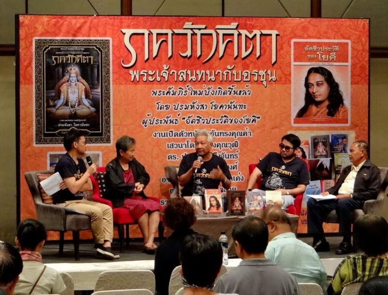 Blog News Bringing The Teachings Panel Discussion